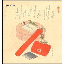 無款: Tobacco pouch - Asian Collection Internet Auction