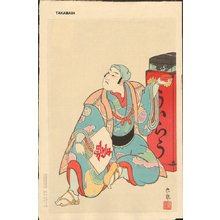 Ueno, Tadamasa: Role of UIRO URI - Asian Collection Internet Auction