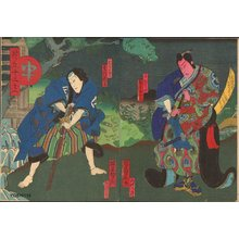 歌川芳滝: Monkey, diptych - Asian Collection Internet Auction
