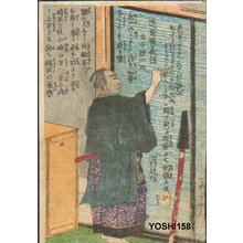 歌川芳艶: - Asian Collection Internet Auction