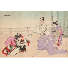 Attributed to Yoshikage: - Asian Collection Internet Auction