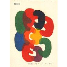 Mitsuaki Sora: 12 Rings - Asian Collection Internet Auction