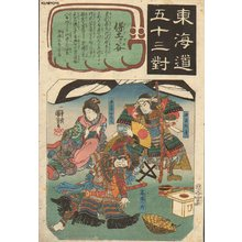 Utagawa Kuniyoshi: Hodogaya - Asian Collection Internet Auction