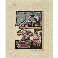 森義利: Ceramic craftsmen - Asian Collection Internet Auction
