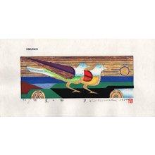 Kimura, Yoshiharu: NATSU NO UMI (ocean in the summer) - Asian Collection Internet Auction