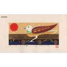 Kimura, Yoshiharu: AKAITAIYO (red sun) - Asian Collection Internet Auction