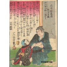Utagawa Yoshitsuya: Samurai Inada Juzo and son - Asian Collection Internet Auction