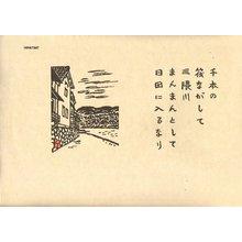 Hiratsuka, Unichi: Memory of a Journey - Asian Collection Internet Auction