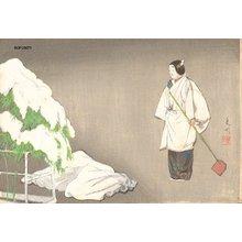 Matsuno, Sofu: NOH GA TAIKAN: TAKE NO YUKI - Asian Collection Internet Auction