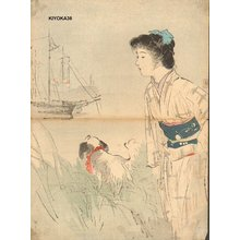 Kaburagi Kiyokata: Woman and dog view war ship - Asian Collection Internet Auction