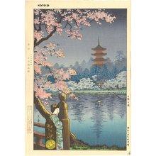 Tsuchiya Koitsu: Ueno Park - Asian Collection Internet Auction