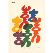 Mitsuaki Sora: Sound of East - Asian Collection Internet Auction