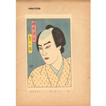 Ishii Hakutei: - Asian Collection Internet Auction