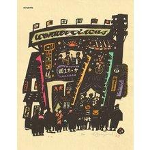 Ikezumi, Kiyoshi: Circus - Asian Collection Internet Auction