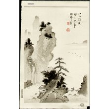 Izuno, Gizan: Visiting friend in the Mountain - Asian Collection Internet Auction
