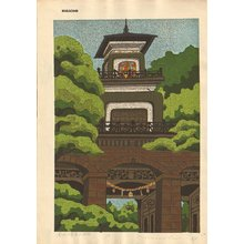 Ido, Masao: Temple gate - Asian Collection Internet Auction