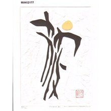 Maki Haku: Poem 2, self printed, with original folio - Asian Collection Internet Auction