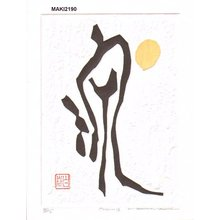 Maki Haku: Poem 16, self printed, with original folio - Asian Collection Internet Auction
