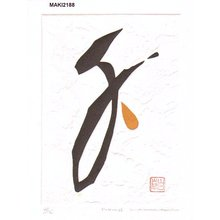 Maki Haku: Poem 14, self printed, with original folio - Asian Collection Internet Auction