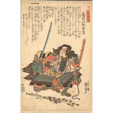 Utagawa Kuniyoshi: KAMEI ROKURO SHIGEKIYO - Asian Collection Internet Auction