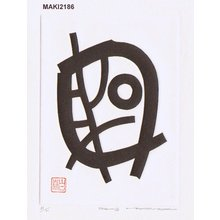 Maki Haku: Poem 12, self printed, with original folio - Asian Collection Internet Auction