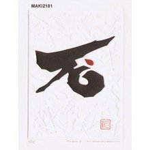 Maki Haku: Poem 7, self printed, with original folio - Asian Collection Internet Auction