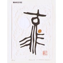 Maki Haku: Poem 18, self printed, with original folio - Asian Collection Internet Auction