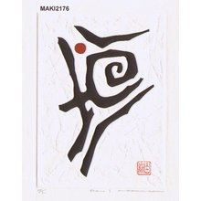 Maki Haku: Poem 1, self printed, with original folio - Asian Collection Internet Auction