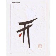 Maki Haku: Poem 6, self printed, with original folio - Asian Collection Internet Auction