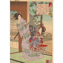 安達吟光: YUKIMATSU - Asian Collection Internet Auction