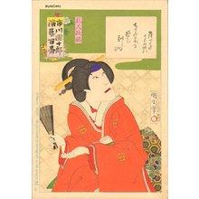 豊原国周: Ichikawa in role of wet nurse MASAOKA - Asian Collection Internet Auction