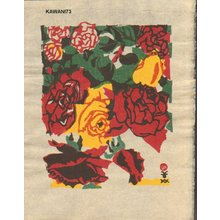 川西英: Roses - Asian Collection Internet Auction