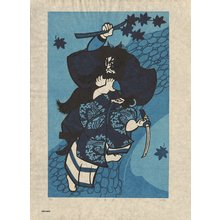 Hiromitsu, Takahashi: MOMIJIGARI - Asian Collection Internet Auction