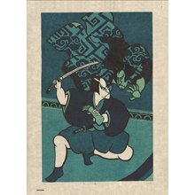 Hiromitsu, Takahashi: MODORIBASHI - Asian Collection Internet Auction