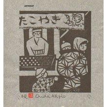 ONDA, Akio: Pancake seller - Asian Collection Internet Auction