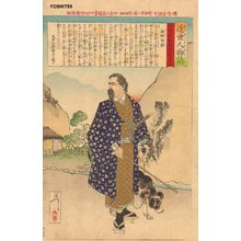 月岡芳年: Saigo Takamori walking with a dog - Asian Collection Internet Auction