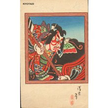 鳥居清忠: SOGA GORO in Kabuki Play YANONE - Asian Collection Internet Auction