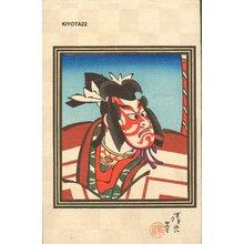 鳥居清忠: KAMAKURA GONGORO in Kabuki Play SHIBARAKU - Asian Collection Internet Auction