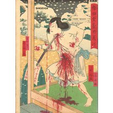 Shigehiro: Actor Onoe - Asian Collection Internet Auction