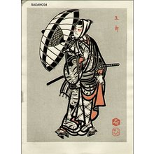 Hasegawa Sadanobu III: Kabuki drama GORO - Asian Collection Internet Auction