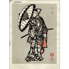 代長谷川貞信〈3〉: Kabuki drama GORO - Asian Collection Internet Auction
