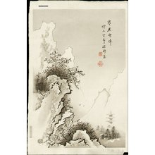 Izuno, Gizan: Cold light to the peak of snow mountain - Asian Collection Internet Auction