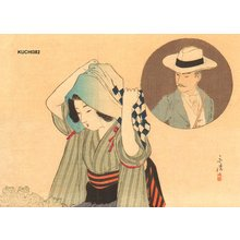 Tomioka Eisen: Dandy and country girl - Asian Collection Internet Auction