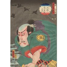 Utagawa Kunisada II: Actor Seki Sanjuro as Kagoyama Itsutota - Asian Collection Internet Auction