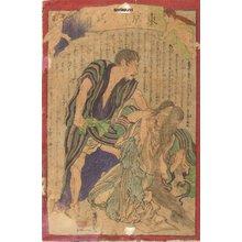 落合芳幾: Number not read - Asian Collection Internet Auction