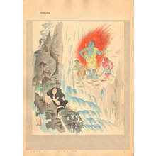 Tomita, Keisen: Diety Fudo and the Priest Mongaku - Asian Collection Internet Auction