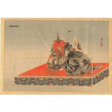 Tsukioka Kogyo: KOKAJI - Asian Collection Internet Auction