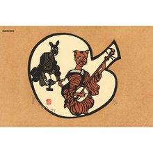森義利: Animal Performance - Asian Collection Internet Auction