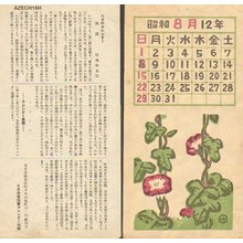 Azechi Umetaro: August - Asian Collection Internet Auction
