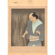Yamaguchi, Sohei: Swordsman - Asian Collection Internet Auction